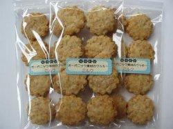 画像1: オーガニック素材のクッキー【ミルク】1袋8個入×3袋