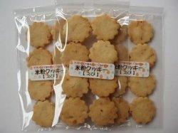 画像1: オーガニック素材の米粉クッキー【えび】1袋8個入×3袋