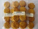 オーガニック素材のクッキー【かぼちゃ】1袋8個入×3袋